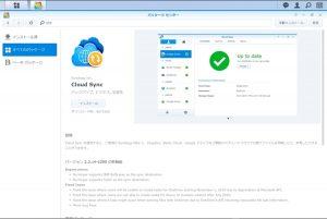 Cloud Syncの画面