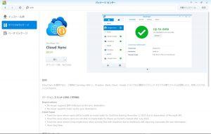 Cloud Syncインストール後画面