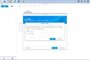 暗号化パスワード入力画面